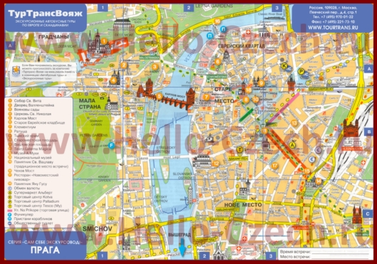 Карта центра Праги с достопримечательностями на русском языке