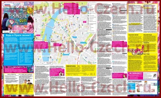 Туристическая карта Праги на русском языке с ресторанами